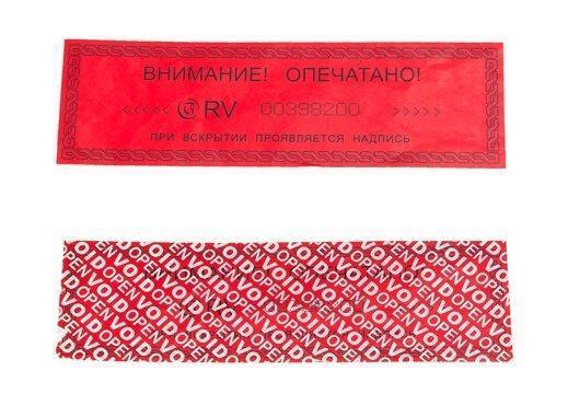 Пломбировочная скотч лента