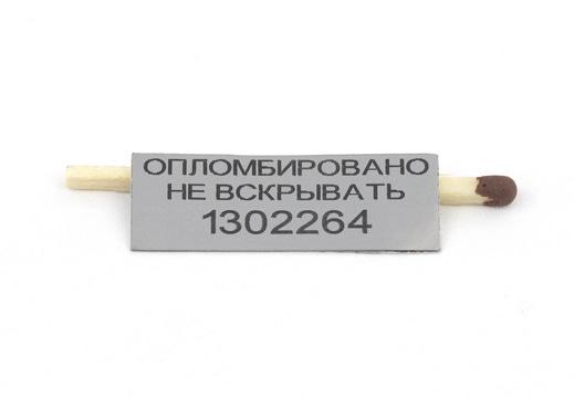 Этикетка гарантийная 30х10 мм