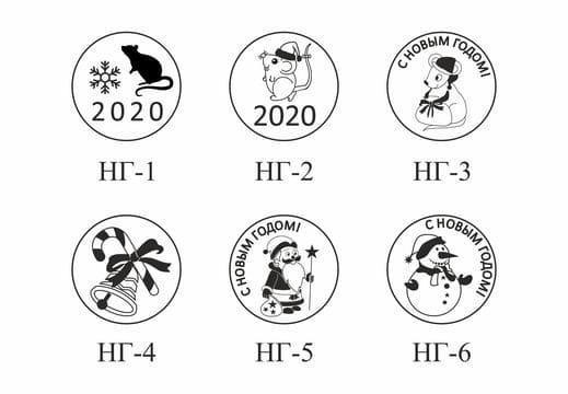 """Готовые макеты для сургучных печатей на тему """"Новый год"""""""
