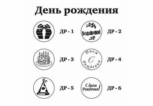Примеры готовых сургучных печатей для оформления приглашений на день рождения