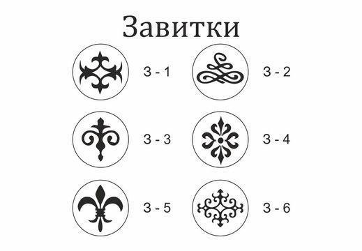 """Готовые макеты для сургучных печатей на тему """"Завитки"""""""