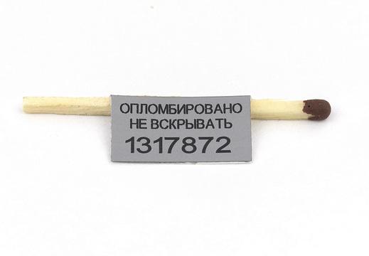 Этикетка гарантийная 20х10 мм
