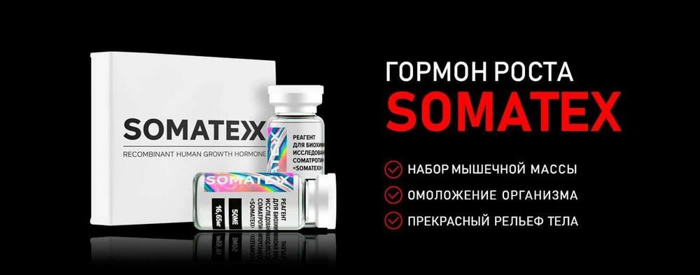Sоmatex гормон роста какой