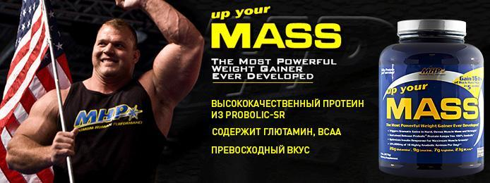 up you mass mhp гейнер