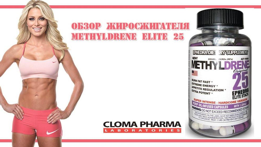 жиросжигатель Cloma Pharma Methyldrene Elite 25