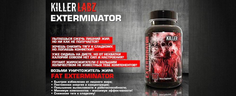 Exterminator Killer Labz 45 капсул