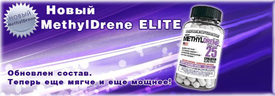 Cloma Pharma Methyldrene Elite для девушек