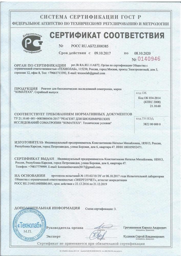 гормон роста Somatex сертификат соответствия
