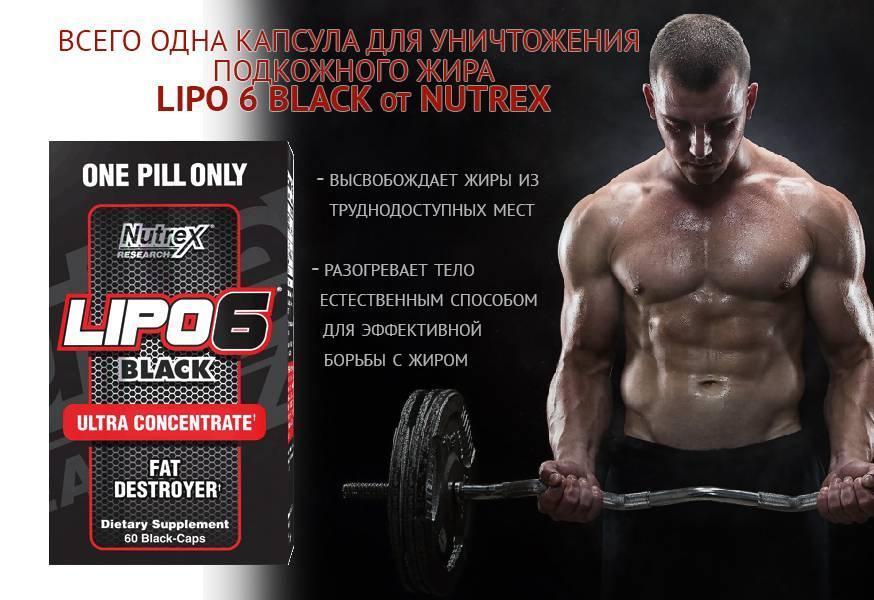 lipo 6 black как принимать мужчинам