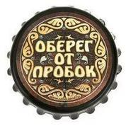 Открывашка для бутылок на магните