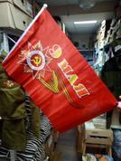 Флаг на 9 мая (40*58 см)