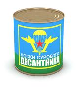 "Носки ""Сурового десантника"" в банке"