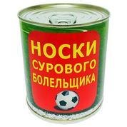 """Носки """"Сурового болельщика"""" в банке"""