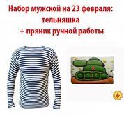 """Подарок на 23 февраля """"Тельняшка+пряник"""""""