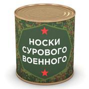 """Носки """"Сурового военного"""" в банке"""