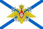 Флаг Андреевский с гермбом 90*145 см