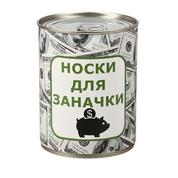 "Носки ""Для заначки"" в банке"
