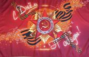 """Флаг 9 мая """"С Днём победы"""" 90*145 см"""