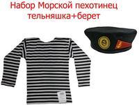 """Комплект """"Морской пехотинец"""""""