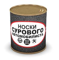"""Носки """"Сурового автомобилиста"""" в банке"""