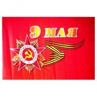 Флаг к 9 мая 90*145 см