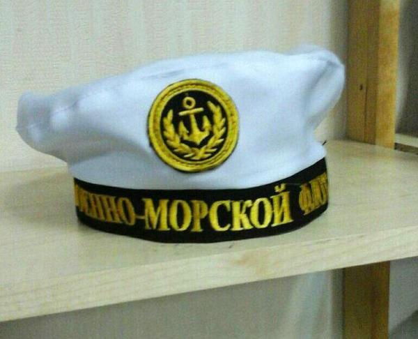Бескозырка Военно-морской флот