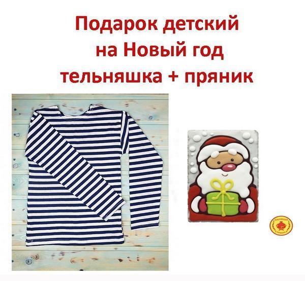 Подарок на Новый год ребёнку - тельняшка+пряник ручной работы