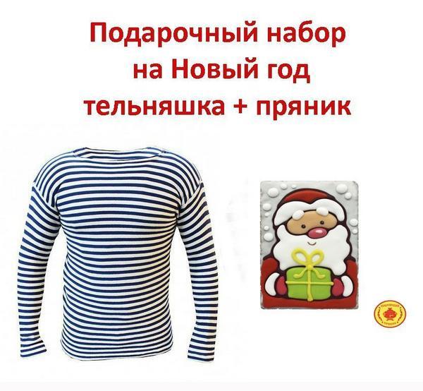 Новогодний подарок Тельняшка+пряник ручной работы