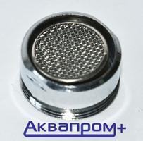 Аэратор мал. (метал.) наруж. М24х1 (1800/25)