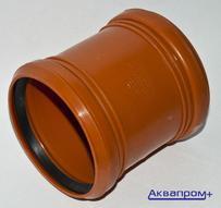 ПВХ Муфта  соединительная 110 мм наружняя канализ