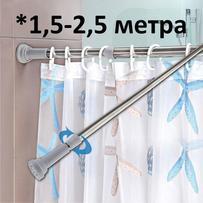 Перекладина для душ. шторки (1,5-2,4м) хром метал.