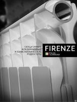 Радиатор алюминиевый 500х80 12 секций Firenze