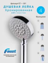 Лейка для душа FAUZT FZ-501 4 режима (50шт.)