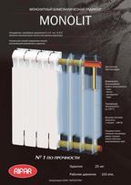 Радиатор биметалл.  RIFAR MONOLIT 500  (10 секций)