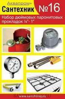 Ремкомплект №16 паранитовых прокладок  (50/500)