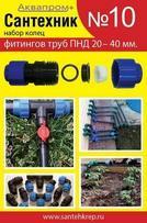 Ремкомплект №10 для фитингов ПНД  (25/200)