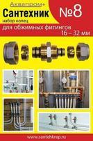 Ремкомплект № 8 для металопласт.фитингов (50/500)
