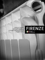 Радиатор алюминиевый 500х70  8 секций Firenze