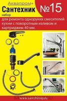 Ремкомплект №15 для ремонта кух.см.ф40  (50/500)