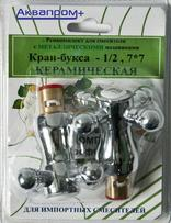 Набор кранбукс ПСМ имп 1/2  МЕТАЛЛ КРЕСТ  (40шт.)