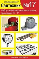 Ремкомплект №17 фторопластовых прокладок  (50/500)
