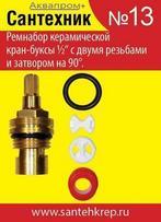 Ремкомплект №13 для имп.кер.букс 1/2  (50/1000)