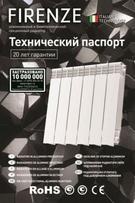 Радиатор биметалл. 350х80  6 секциий