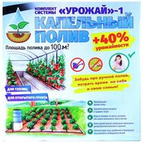 """Комплект капельного полива """"Урожай 1"""" (100 кв/м)"""