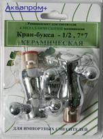 Набор кранбукс ПСМ имп 1/2  ПЛАСТИК КРЕСТ (40шт.)