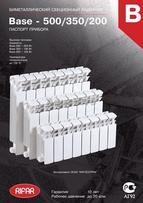 Радиатор биметалл.  RIFAR Base 500  ( 6 секций)