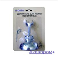 Кронштейн для лейки (металл) ORTA 701 в блистере