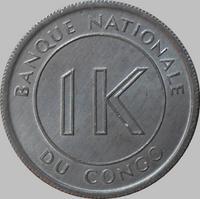 1 ликута 1967 Конго.