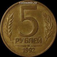 5 рублей 1992 М Россия.