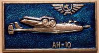 Значок АН-10. Аэрофлот.